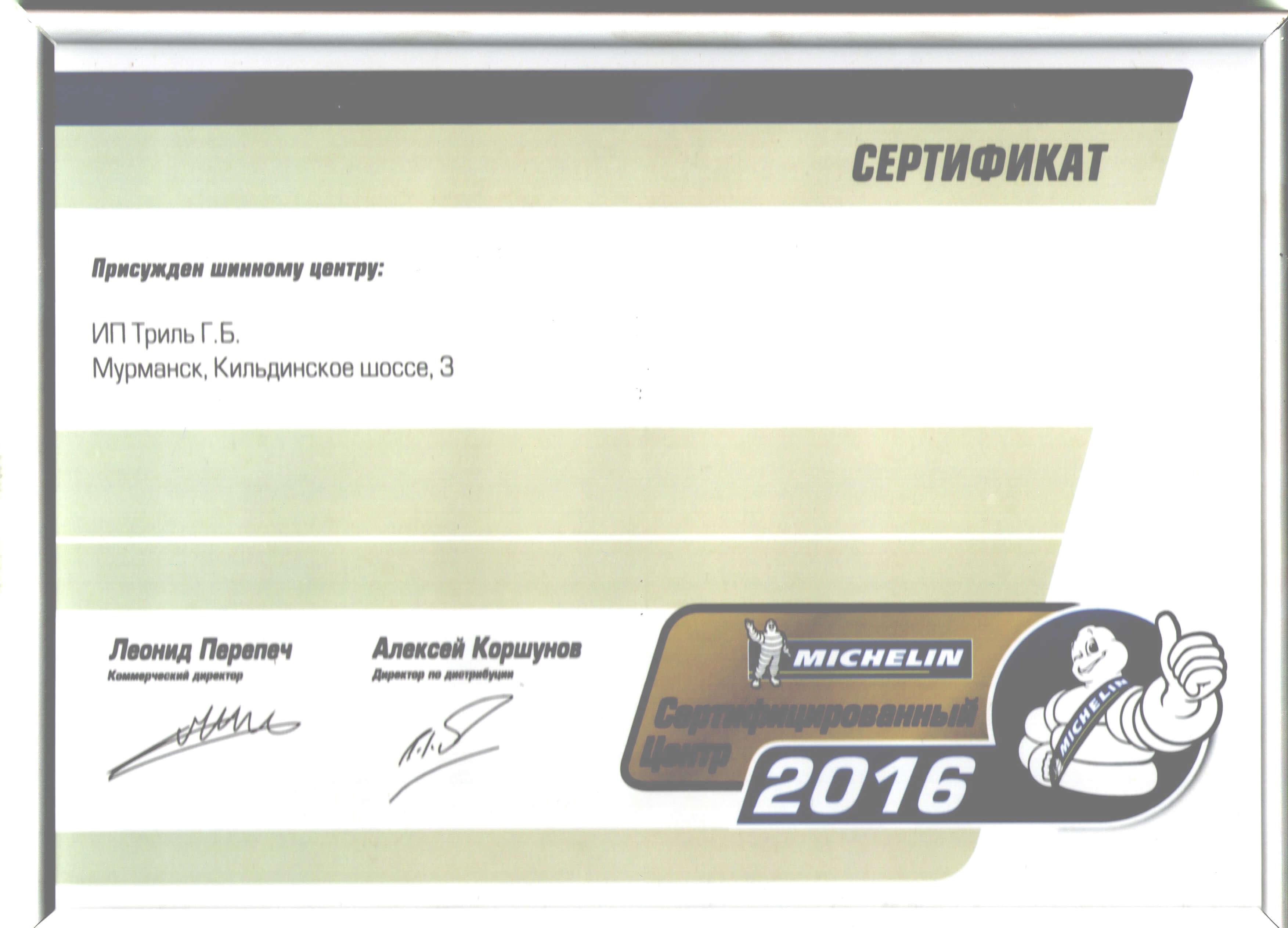 Сертификат 2016-1