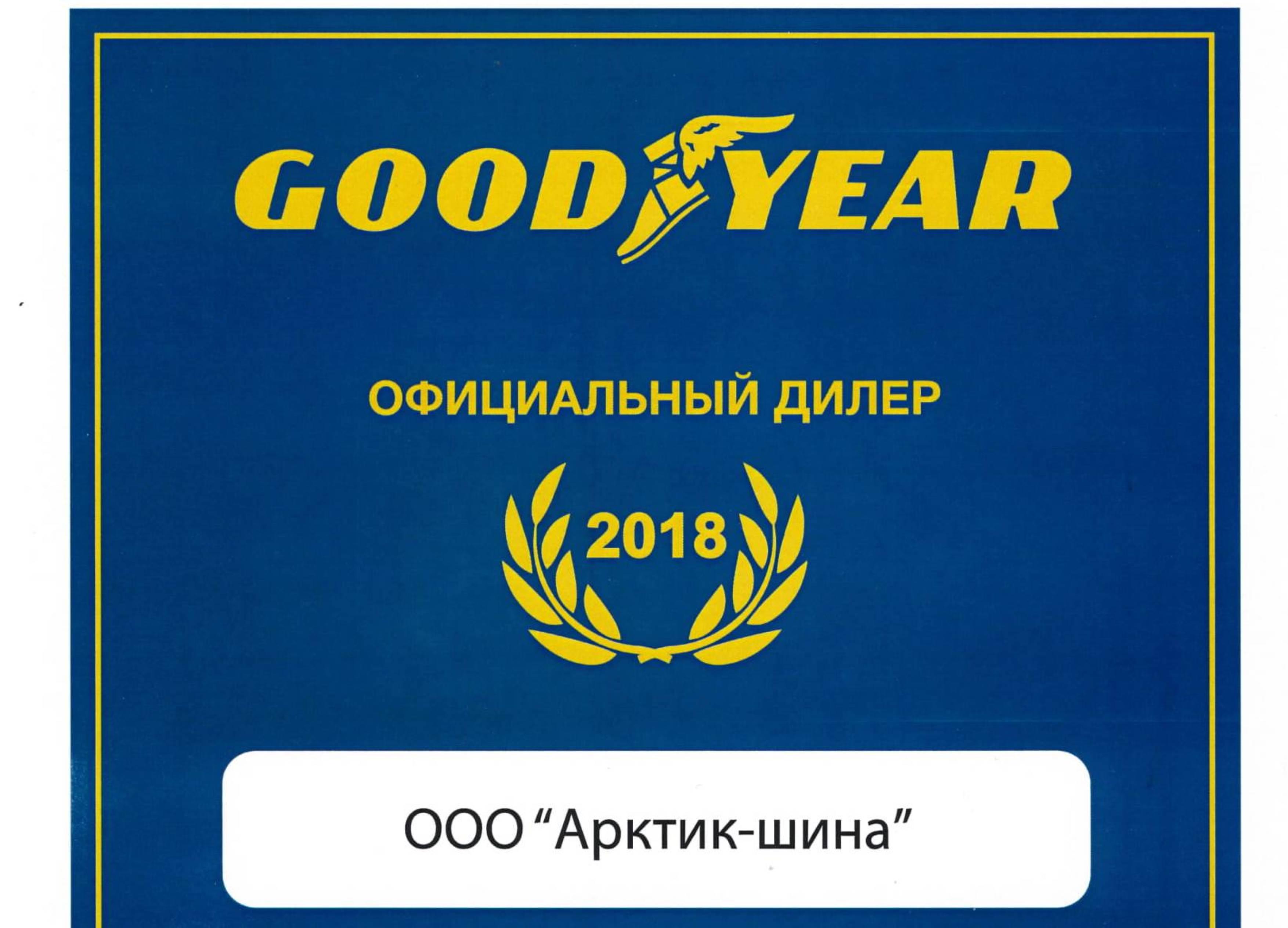 Сертификат 2018-1