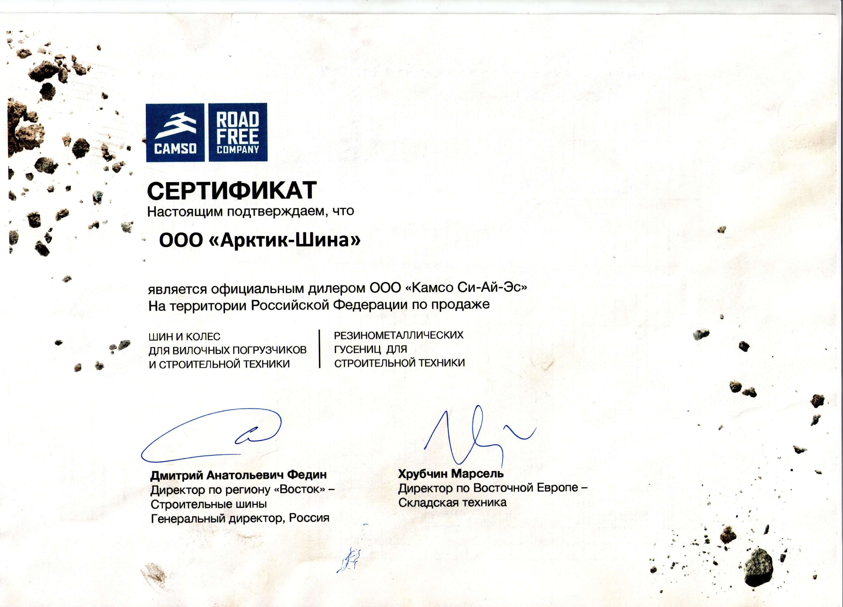 Сертификат Camso 001